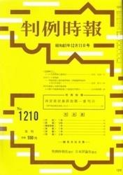 雑誌 判例時報 No 1210 昭和61年12月11日号 判例時報社