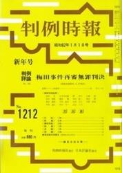 雑誌 判例時報 No 1212 昭和62年1月1日号 判例時報社