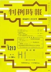 雑誌 判例時報 No 1213 昭和62年1月11日号 判例時報社