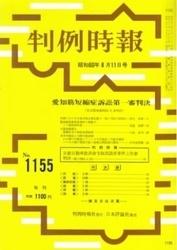 雑誌 判例時報 No 1155 昭和60年8月11日号 判例時報社
