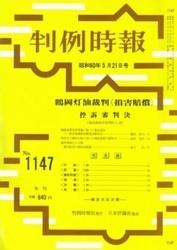 雑誌 判例時報 No 1147 昭和60年5月21日号 判例時報社