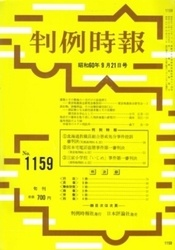 雑誌 判例時報 No 1159 昭和60年9月21日号 判例時報社