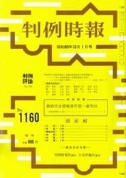 雑誌 判例時報 No 1160 昭和60年10月1日号 判例時報社