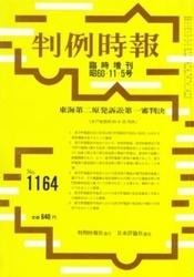 雑誌 判例時報 No 1164 昭和60年11月5日臨時増刊号 判例時報社