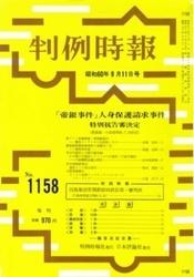 雑誌 判例時報 No 1158 昭和60年9月11日号 判例時報社