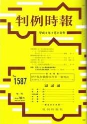 雑誌 判例時報 No 1587 平成9年2月21日号 判例時報社