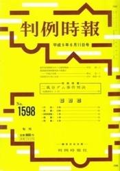 雑誌 判例時報 No 1598 平成9年6月11日号 判例時報社