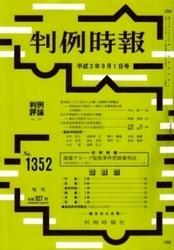 雑誌 判例時報 No 1352 平成2年9月1日号 判例時報社