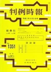 雑誌 判例時報 No 1351 平成2年8月21日号 判例時報社