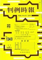 雑誌 判例時報 No 1349 平成2年8月1日号 判例時報社