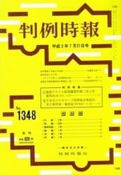 雑誌 判例時報 No 1348 平成2年7月21日号 判例時報社