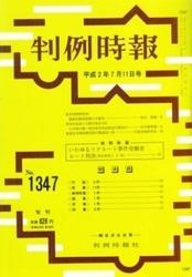 雑誌 判例時報 No 1347 平成2年7月11日号 判例時報社