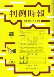 雑誌 判例時報 No 1346 平成2年7月1日号 判例時報社