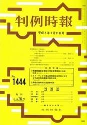 雑誌 判例時報 No 1444 平成5年3月21日号 判例時報社
