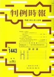 雑誌 判例時報 No 1443 平成5年3月11日号 判例時報社