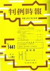 雑誌 判例時報 No 1441 平成5年2月21日号 判例時報社