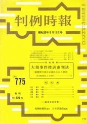雑誌 判例時報 No 775 昭和50年6月11日号 判例時報社