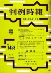 雑誌 判例時報 No 1458 平成5年8月1日号 判例時報社