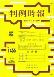 雑誌 判例時報 No 1455 平成5年7月1日号 判例時報社