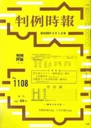 雑誌 判例時報 No 1108 昭和59年5月1日号 判例時報社