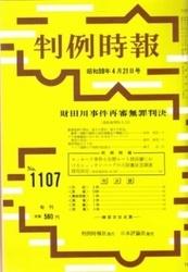 雑誌 判例時報 No 1107 昭和59年4月21日号 判例時報社