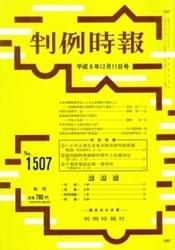 雑誌 判例時報 No 1507 平成6年12月11日号 判例時報社
