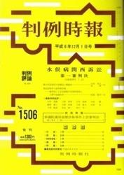 雑誌 判例時報 No 1506 平成6年12月1日号 判例時報社