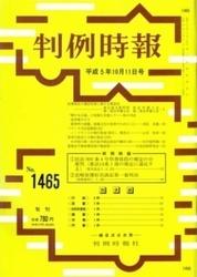 雑誌 判例時報 No 1465 平成5年10月11日号 判例時報社
