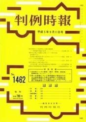 雑誌 判例時報 No 1462 平成5年9月11日号 判例時報社