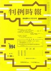 雑誌 判例時報 No 994 昭和56年4月21日号 判例時報社