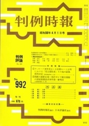 雑誌 判例時報 No 992 昭和56年4月1日号 判例時報社