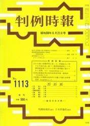 雑誌 判例時報 No 1113 昭和59年6月21日号 判例時報社