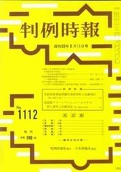 雑誌 判例時報 No 1112 昭和59年6月11日号 判例時報社
