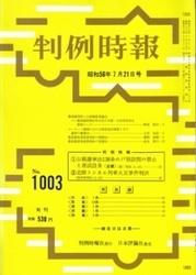 雑誌 判例時報 No 1003 昭和56年7月21日号 判例時報社