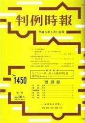 雑誌 判例時報 No 1450 平成5年5月11日号 判例時報社