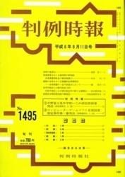雑誌 判例時報 No 1495 平成6年8月11日号 判例時報社