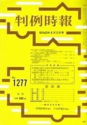 雑誌 判例時報 No 1277 昭和63年8月11日号 判例時報社