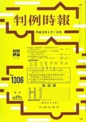雑誌 判例時報 No 1306 平成元年6月1日号 判例時報社