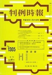 雑誌 判例時報 No 1305 平成元年5月21日号 判例時報社