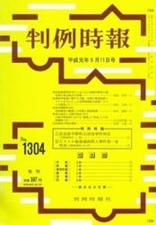 雑誌 判例時報 No 1304 平成元年5月11日号 判例時報社