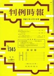 雑誌 判例時報 No 1345 平成2年6月21日号 判例時報社