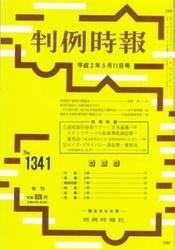 雑誌 判例時報 No 1341 平成2年5月11日号 判例時報社