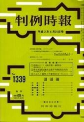 雑誌 判例時報 No 1339 平成2年4月21日号 判例時報社