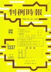 雑誌 判例時報 No 1337 平成2年4月1日号 判例時報社