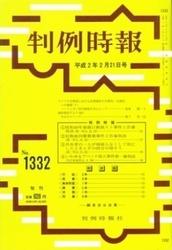 雑誌 判例時報 No 1332 平成2年2月21日号 判例時報社