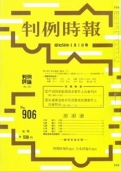 雑誌 判例時報 No 906 昭和54年1月1日号 判例時報社