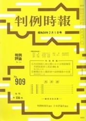 雑誌 判例時報 No 909 昭和54年2月1日号 判例時報社
