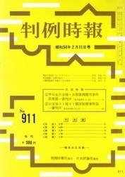 雑誌 判例時報 No 911 昭和54年2月11日号 判例時報社