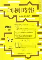 雑誌 判例時報 No 912 昭和54年2月21日号 判例時報社