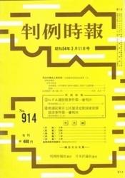 雑誌 判例時報 No 914 昭和54年3月11日号 判例時報社
